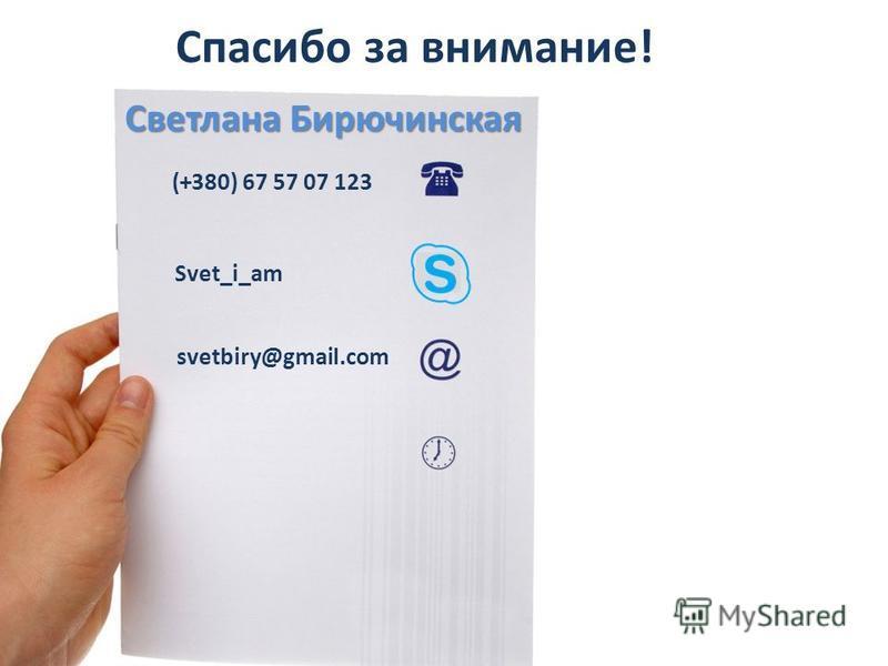 Светлана Бирючинская Светлана Бирючинская (+380) 67 57 07 123 Svet_i_am svetbiry@gmail.com Спасибо за внимание!