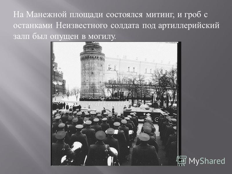 На Манежной площади состоялся митинг, и гроб с останками Неизвестного солдата под артиллерийский залп был опущен в могилу.