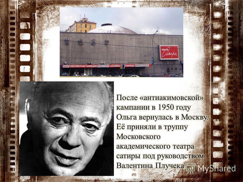 Предъявив диплом сестры, смогла попасть в труппу театра. Уехала в Ленинград, где прожила пять счастливых лет, изучая азы театрального мастерства.