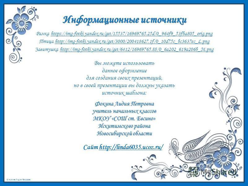 Информационные источники Рамка https://img-fotki.yandex.ru/get/15537/16969765.25d/0_964f9_53fba805_orig.pnghttps://img-fotki.yandex.ru/get/15537/16969765.25d/0_964f9_53fba805_orig.png Птица http://img-fotki.yandex.ru/get/3000/200418627.1f/0_10d75c_bc