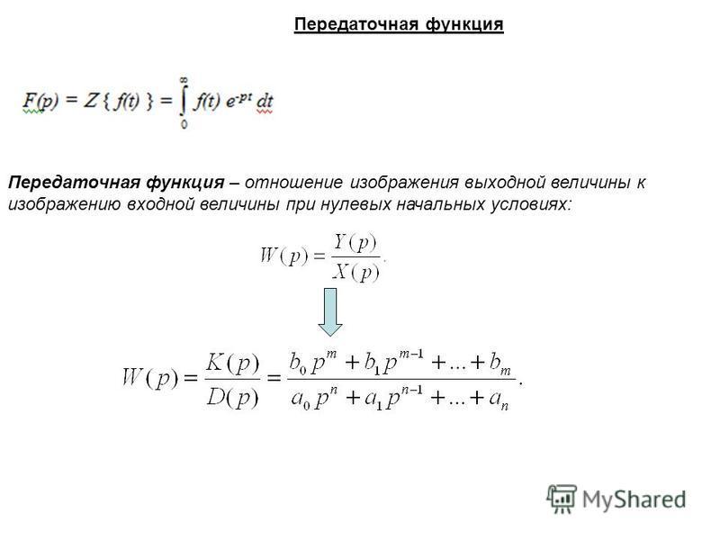 Передаточная функция Передаточная функция – отношение изображения выходной величины к изображению входной величины при нулевых начальных условиях: