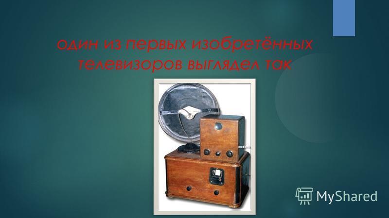 один из первых изобретённых телевизоров выглядел так