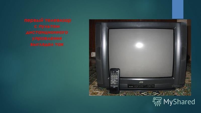 первый телевизор с пультом дистанционного управления выглядел так