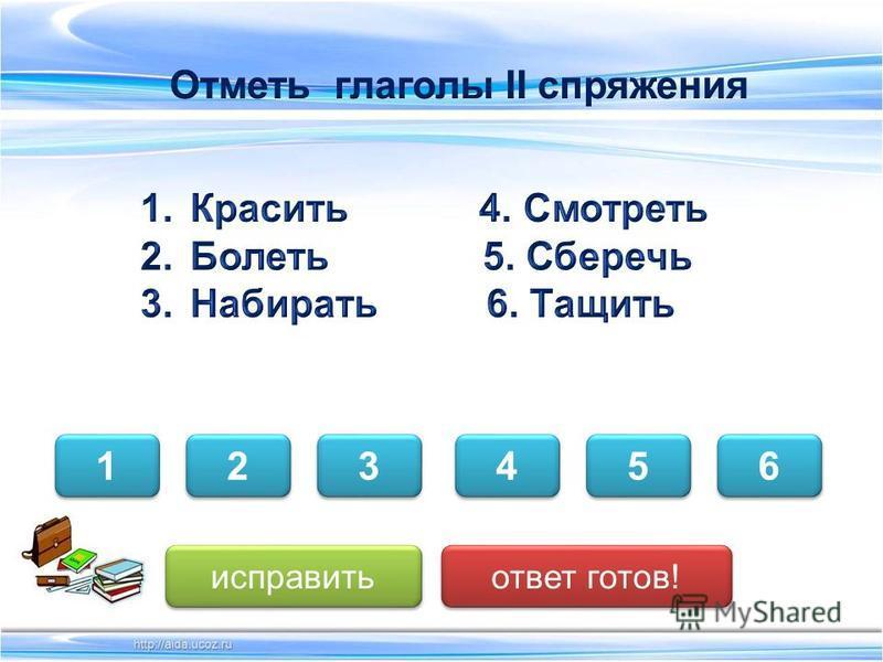 6 6 4 4 1 1 2 2 3 3 5 5 исправить ответ готов!