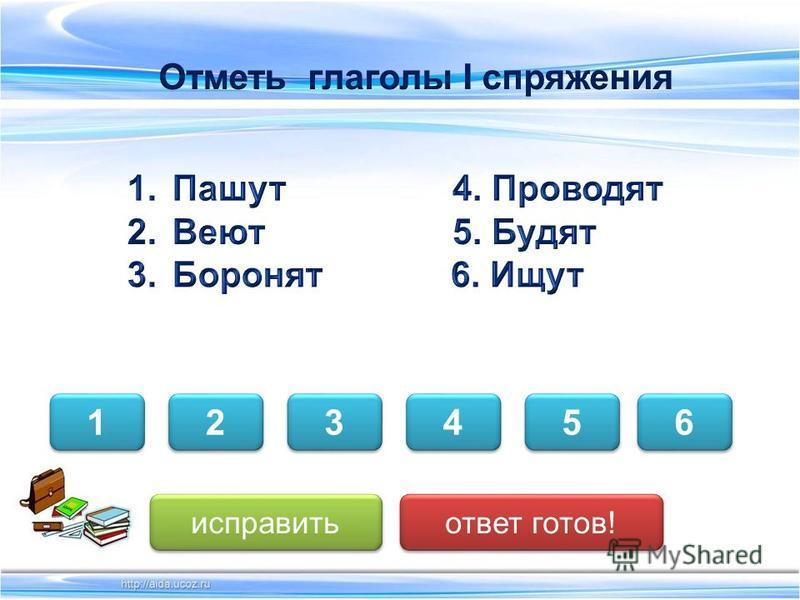 2 2 6 6 1 1 3 3 4 4 5 5 исправить ответ готов!