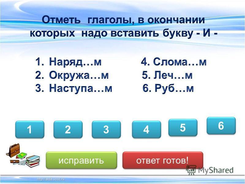 5 5 6 6 1 1 2 2 3 3 4 4 исправить ответ готов!