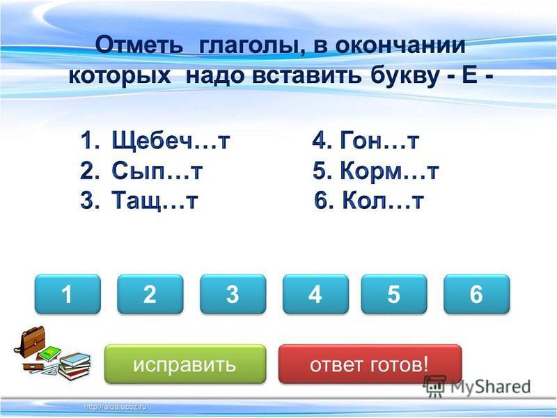 2 2 6 6 1 1 3 3 5 5 4 4 исправить ответ готов!