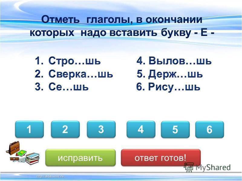 3 3 6 6 2 2 1 1 4 4 5 5 исправить ответ готов!
