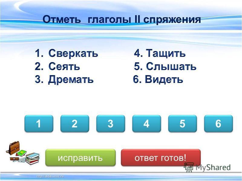 5 5 6 6 4 4 1 1 2 2 3 3 исправить ответ готов!