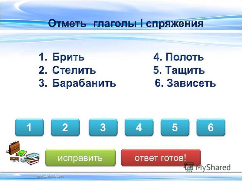 2 2 4 4 1 1 3 3 5 5 6 6 исправить ответ готов!