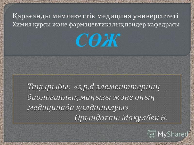 Қарағанды мемлекеттік медицина университеті Химия курсы және фармацевтикалық пәндер кафедрасы CӨЖ