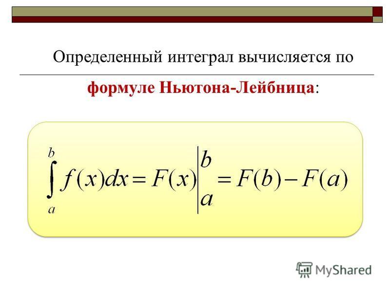 Определенный интеграл вычисляется по формуле Ньютона-Лейбница: