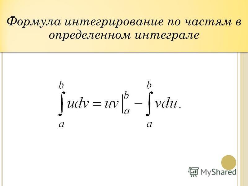 Формула интегрирование по частям в определенном интеграле