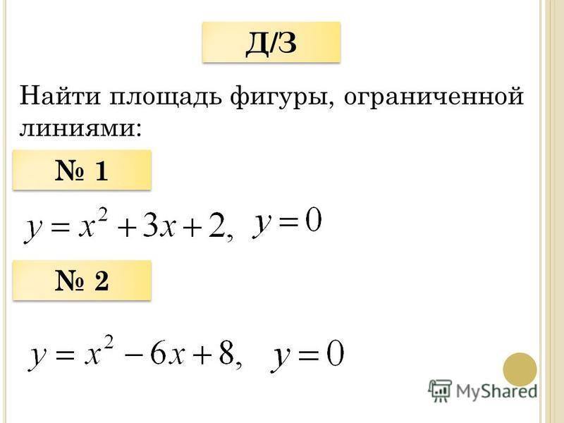 1 1 Д/З 2 2 Найти площадь фигуры, ограниченной линиями: