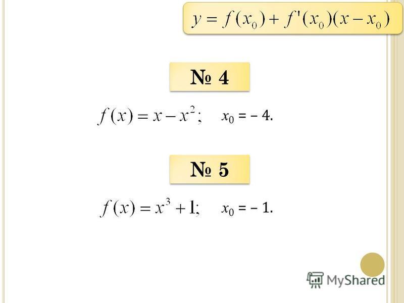 4 4 х 0 = – 4. 5 5 х 0 = – 1.