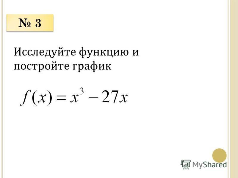 3 3 Исследуйте функцию и постройте график