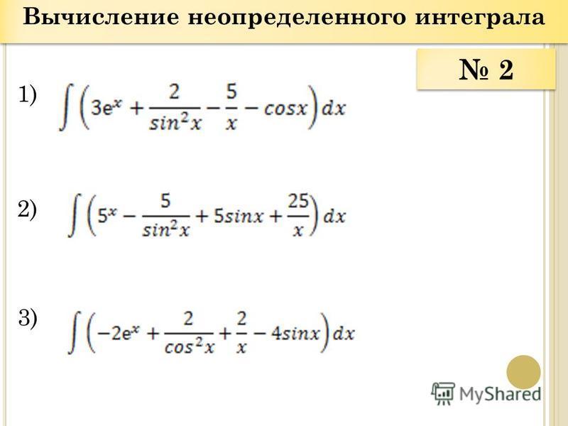 Вычисление неопределенного интеграла 1) 2) 3) 2 2
