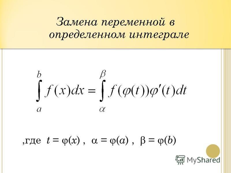 ,где t = ( x ), = ( a ), = ( b ) Замена переменной в определенном интеграле