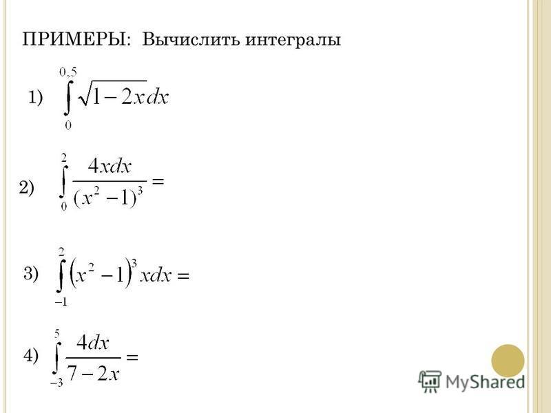 ПРИМЕРЫ: Вычислить интегралы 1) 2) 3) 4)