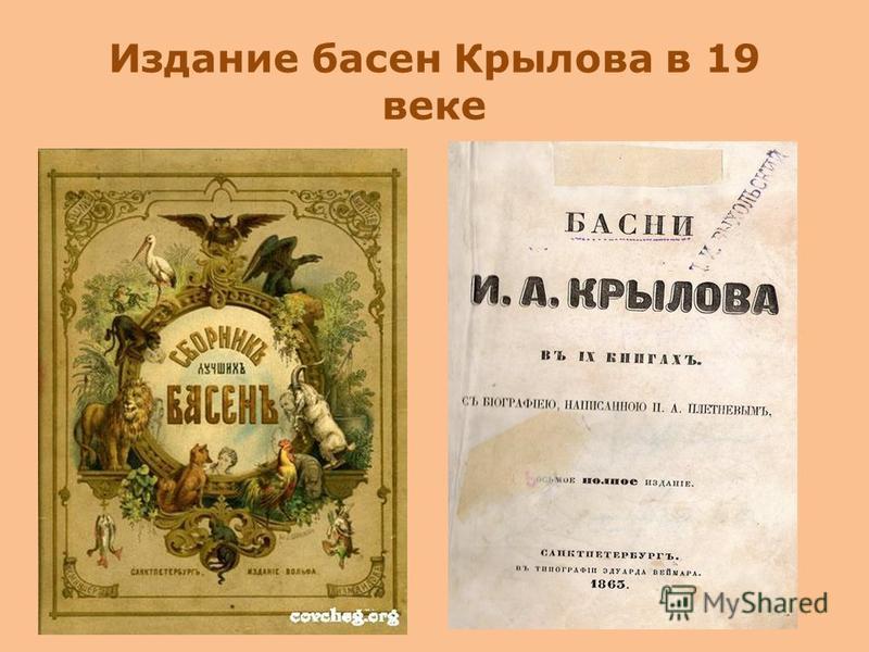 Издание басен Крылова в 19 веке