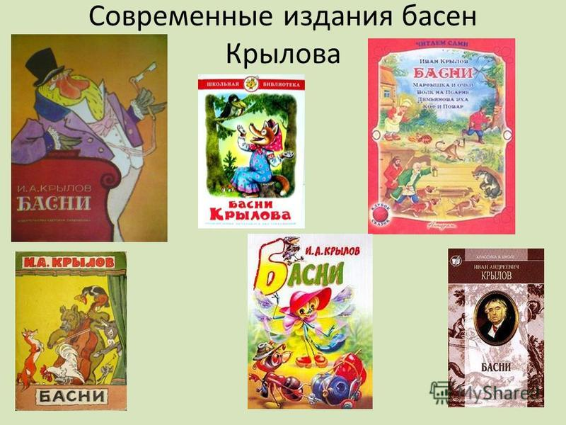 Современные издания басен Крылова