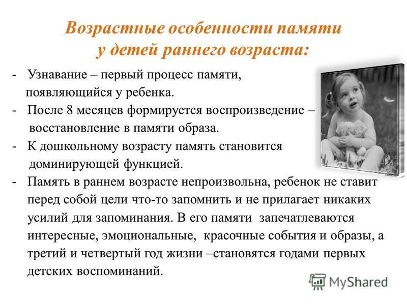 Возрастные особенности памяти у детей раннего возраста: