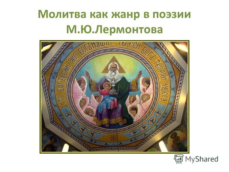 Молитва как жанр в поэзии М.Ю.Лермонтова
