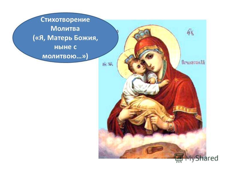 Стихотворение Молитва («Я, Матерь Божия, ныне с молитвою…»)
