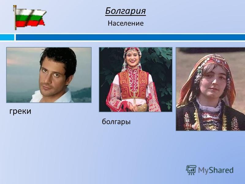греки болгары Болгария Население
