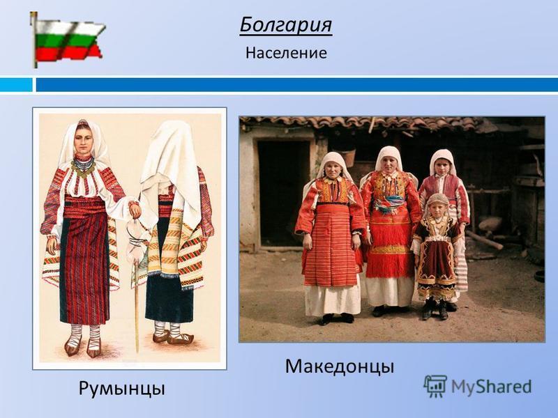 Румынцы Македонцы Болгария Население