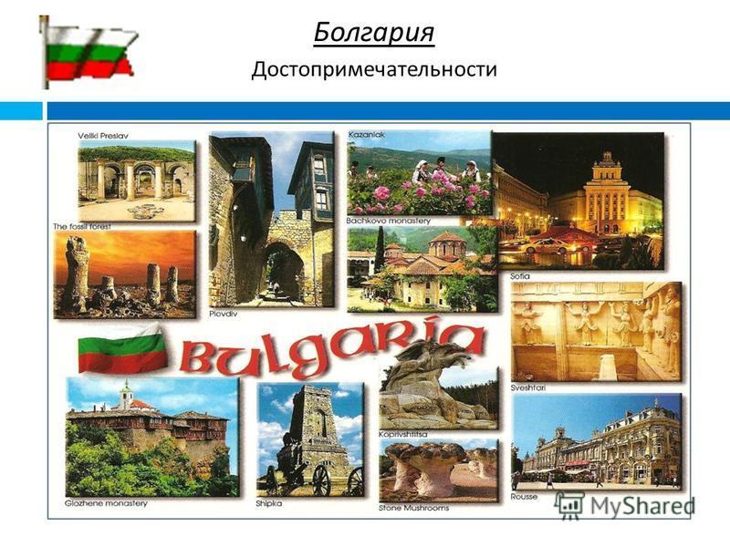 Болгария Достопримечательности