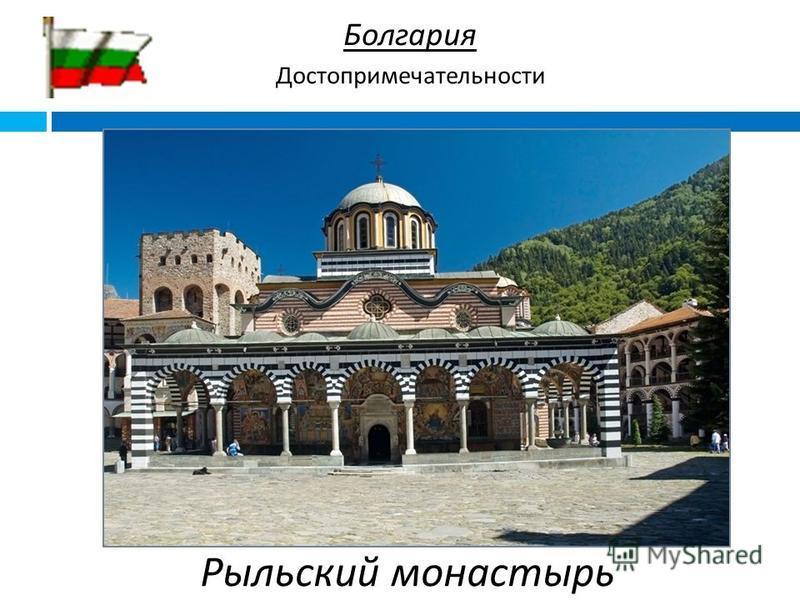 Рыльский монастырь Болгария Достопримечательности