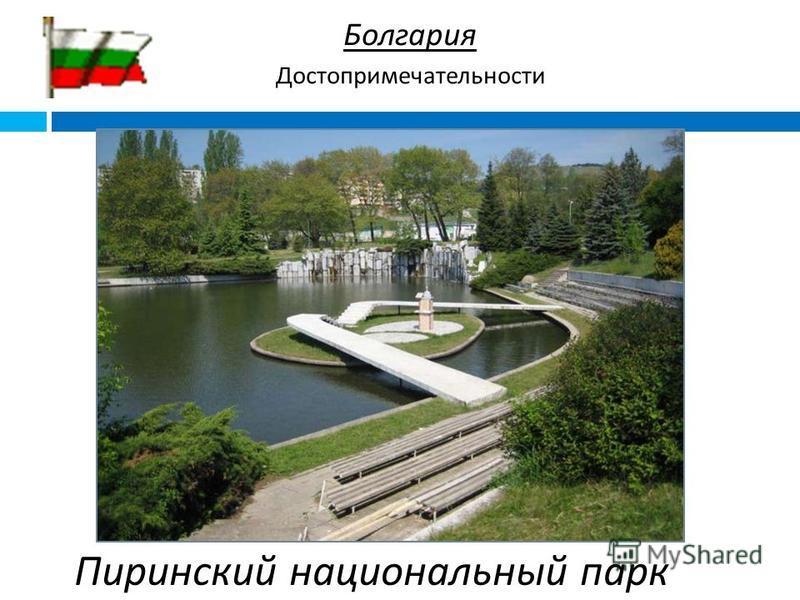 Пиринский национальный парк Болгария Достопримечательности