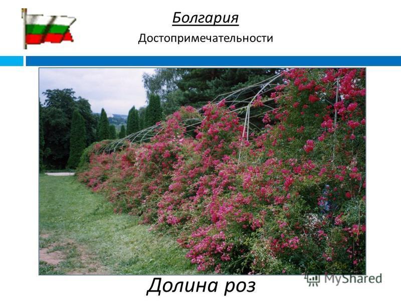 Долина роз Болгария Достопримечательности