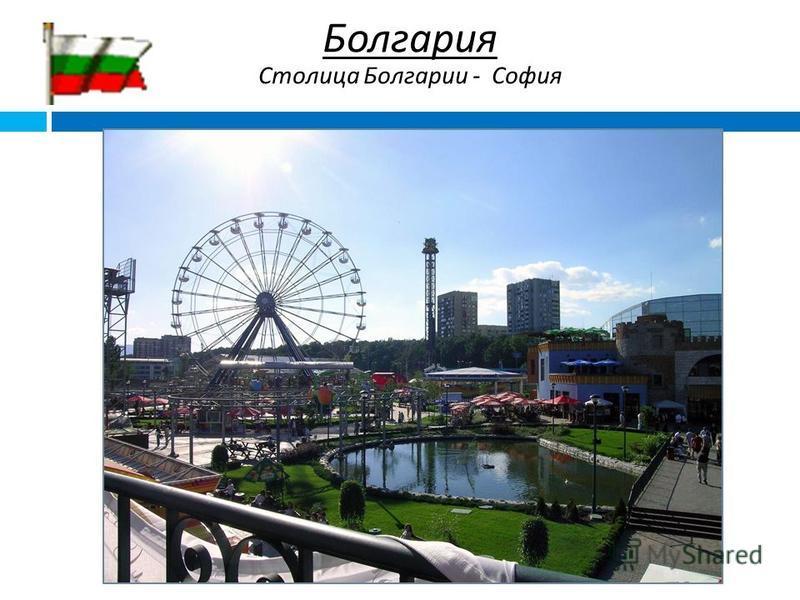 Столица Болгарии - Сософия