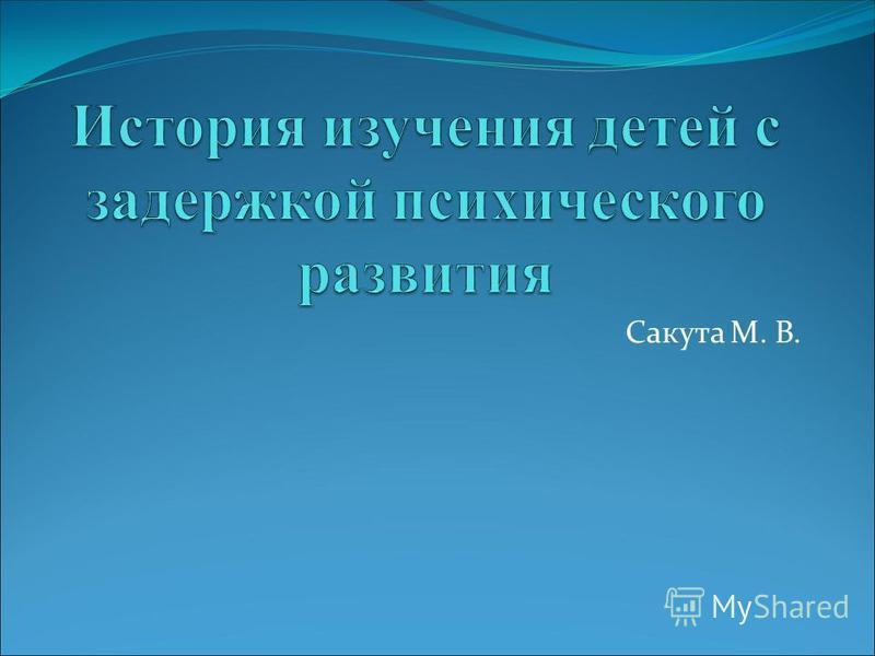 Сакута М. В.