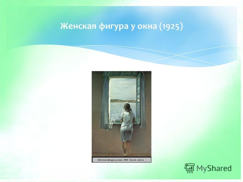 Женская фигура у окна (1925)
