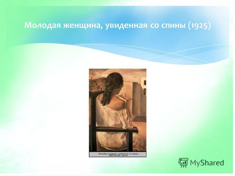 Молодая женщина, увиденная со спины (1925)