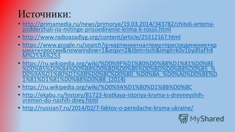 Источники: http://primamedia.ru/news/primorye/19.03.2014/343782/zhiteli-artema- podderzhali-na-mitinge-prisoedinenie-krima-k-rossii.html http://primamedia.ru/news/primorye/19.03.2014/343782/zhiteli-artema- podderzhali-na-mitinge-prisoedinenie-krima-k