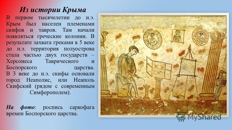 Из истории Крыма В первом тысячелетии до н.э. Крым был населен племенами скифов и товаров. Там начали появляться греческие колонии. В результате захвата греками в 5 веке до н.э. территория полуострова стала частью двух государств – Херсонеса Тавричес