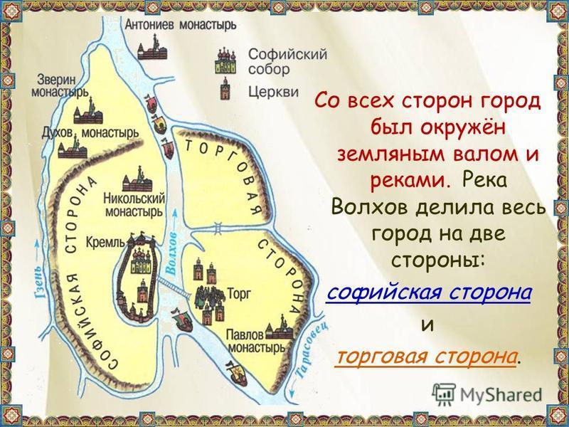 Со всех сторон город был окружён земляным валом и реками. Река Волхов делила весь город на две стороны: софийская сторона и торговая сторона.