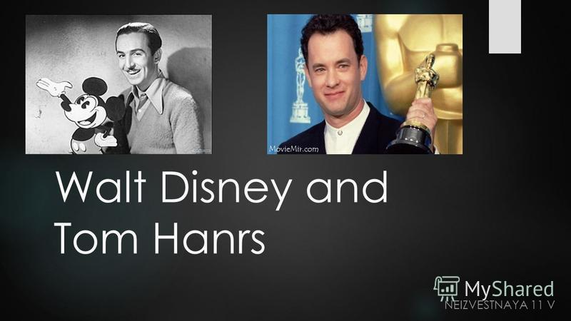 Walt Disney and Tom Hanrs NEIZVESTNAYA 11 V