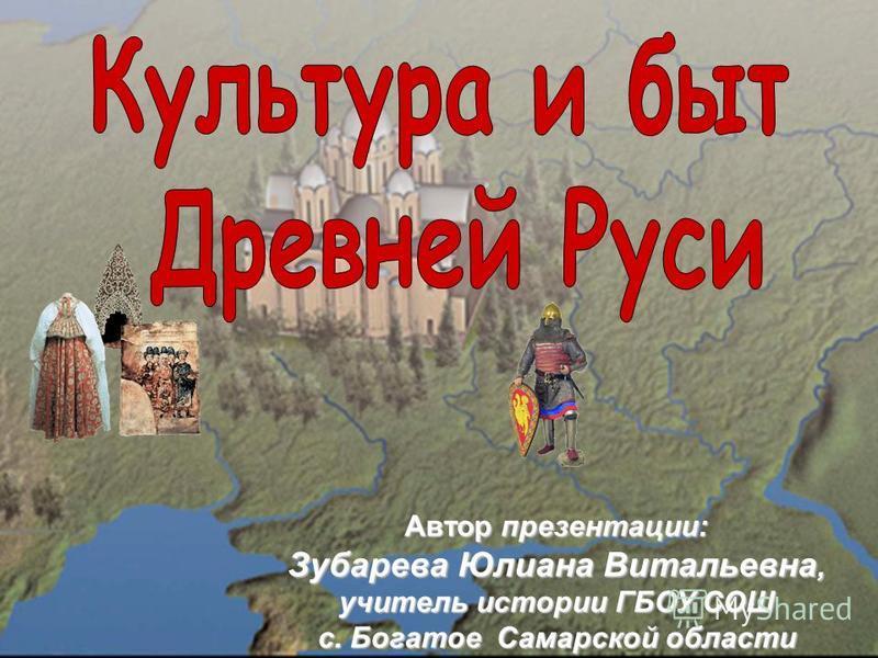 Автор презентации: Зубарева Юлиана Витальевна, учитель истории ГБОУ СОШ с. Богатое Самарской области