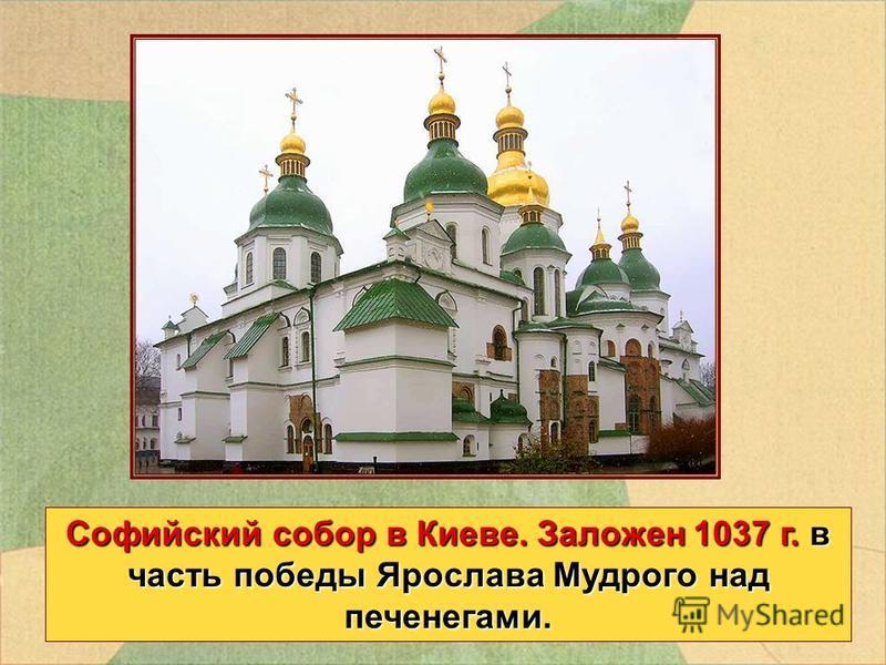 Софийский собор в Киеве. Заложен 1037 г. в часть победы Ярослава Мудрого над печенегами.
