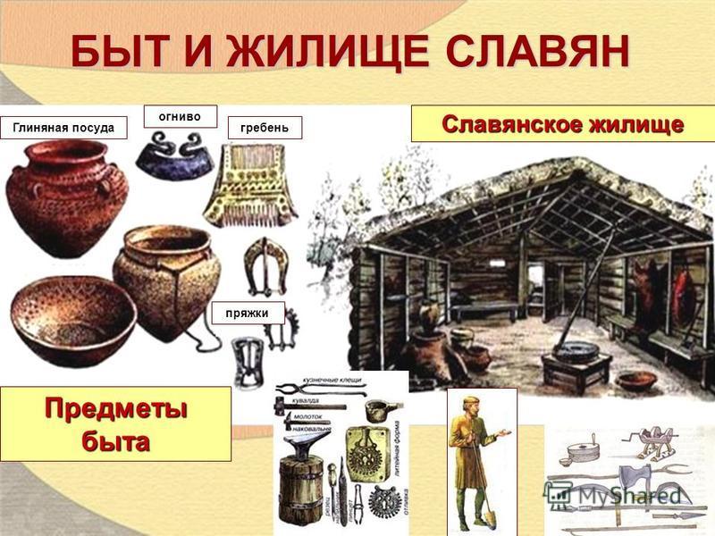 БЫТ И ЖИЛИЩЕ СЛАВЯН гребень огниво Глиняная посуда пряжки Предметы быта Славянское жилище