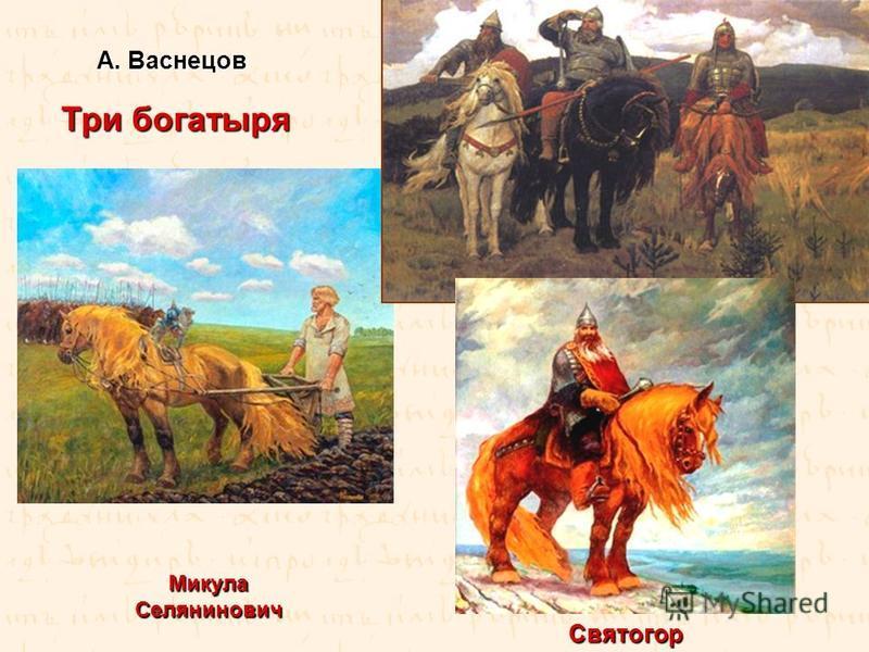 А. Васнецов Три богатыря Микула Селянинович Святогор