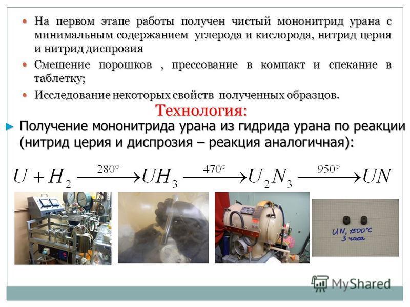 На первом этапе работы получен чистый моно нитрид урана с минимальным содержанием углерода и кислорода, нитрид церия и нитрид диспрозия На первом этапе работы получен чистый моно нитрид урана с минимальным содержанием углерода и кислорода, нитрид цер