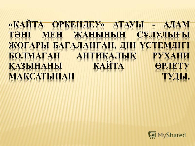 1. Қ айта ө ркендеу м ә дениетіні ң сипаттамалы қ ерекшеліктері 2. Қ айта ө ркендеу философиясыны ң негізгі ба ғ ыттары. 3. Қ айта ө ркендеу философиясыны ң ә леуметтік-саяси ж ә не этикалы қ ілімдері. 4. Реформация д ә уіріндегі философия