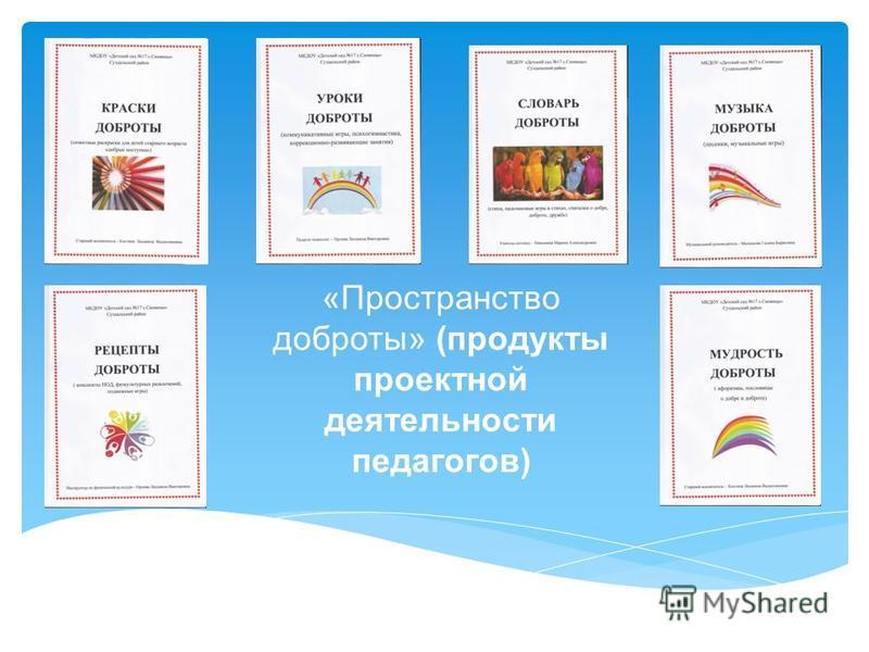 «Пространство доброты» (продукты проектной деятельности педагогов)