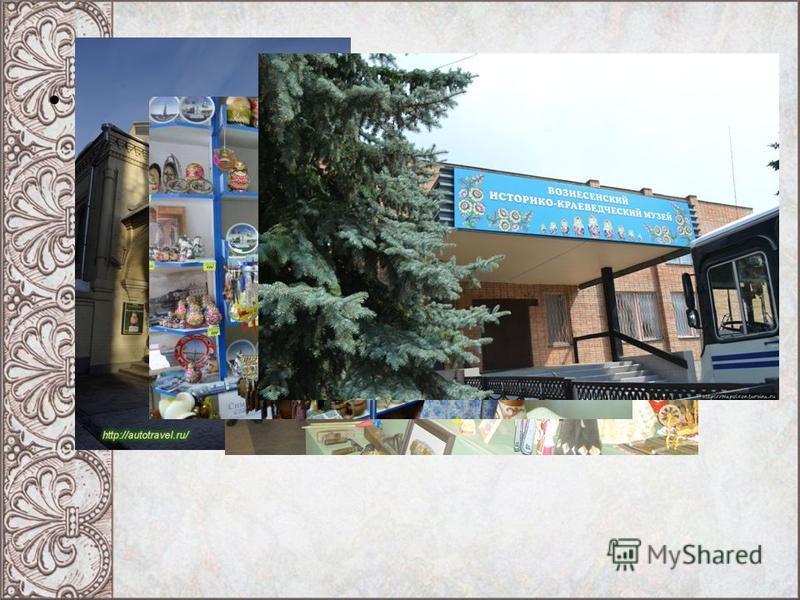 В нескольких городах работают музеи матрёшки: в Москве, в Нижнем Новгороде, в Калязине и в Вознесенском.